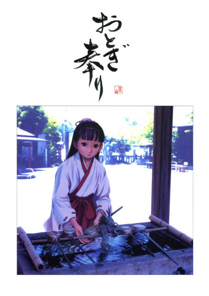 Otogi Matsuri 0 Page 2