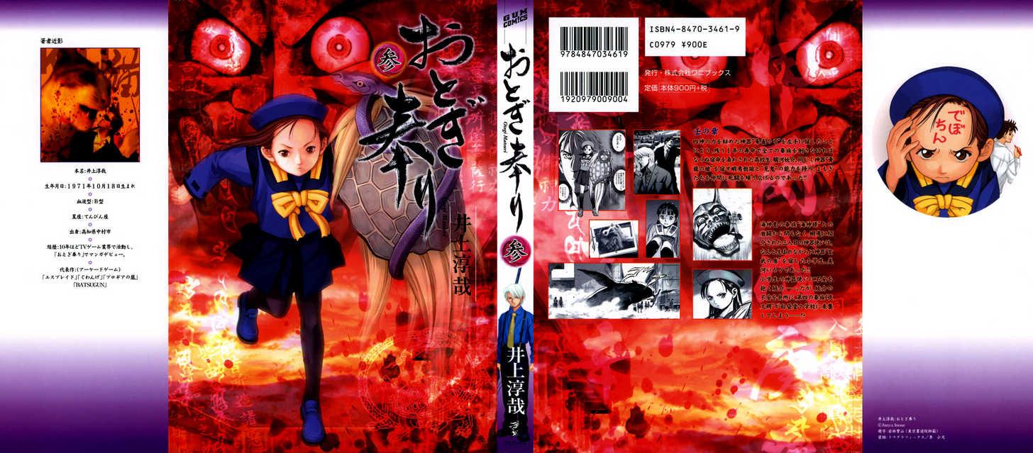 Otogi Matsuri 1 Page 1