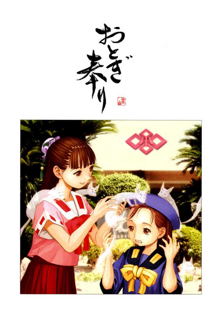 Otogi Matsuri 1 Page 2