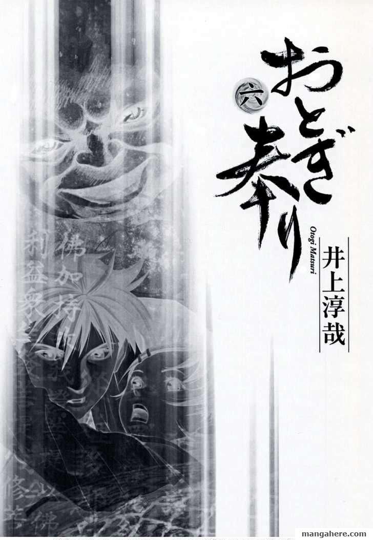 Otogi Matsuri 32 Page 2