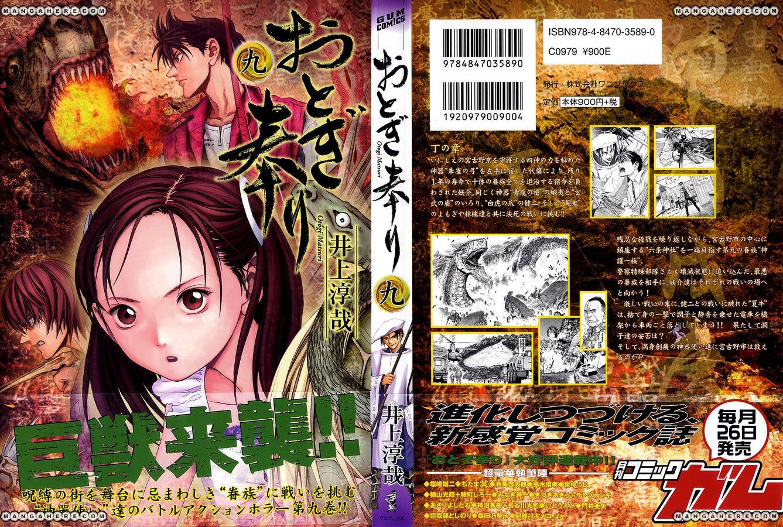 Otogi Matsuri 50 Page 1