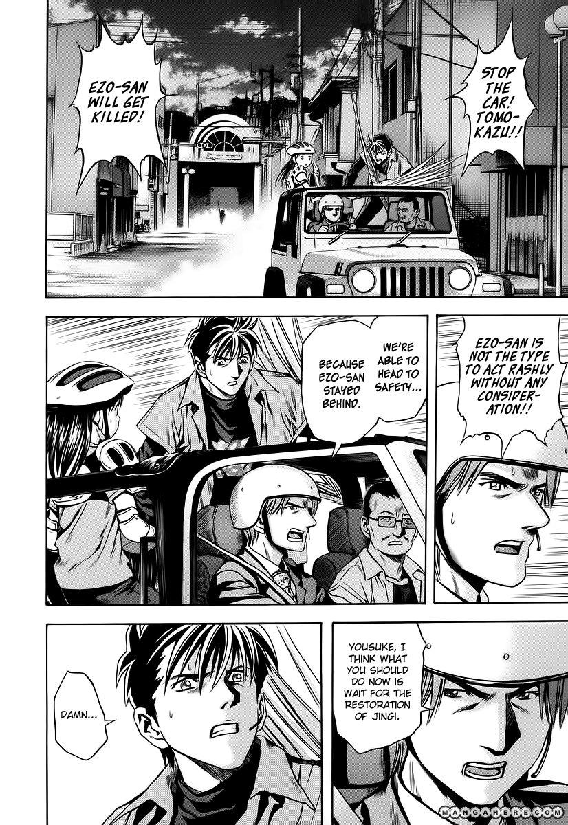 Otogi Matsuri 63 Page 2