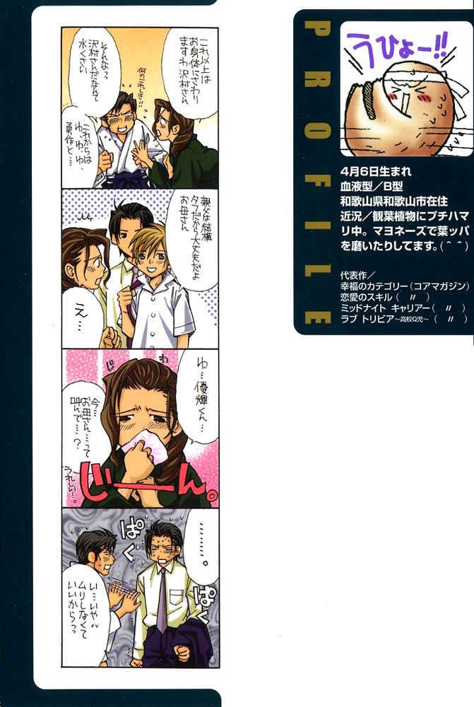 Kishidou Kurabu 1 Page 1