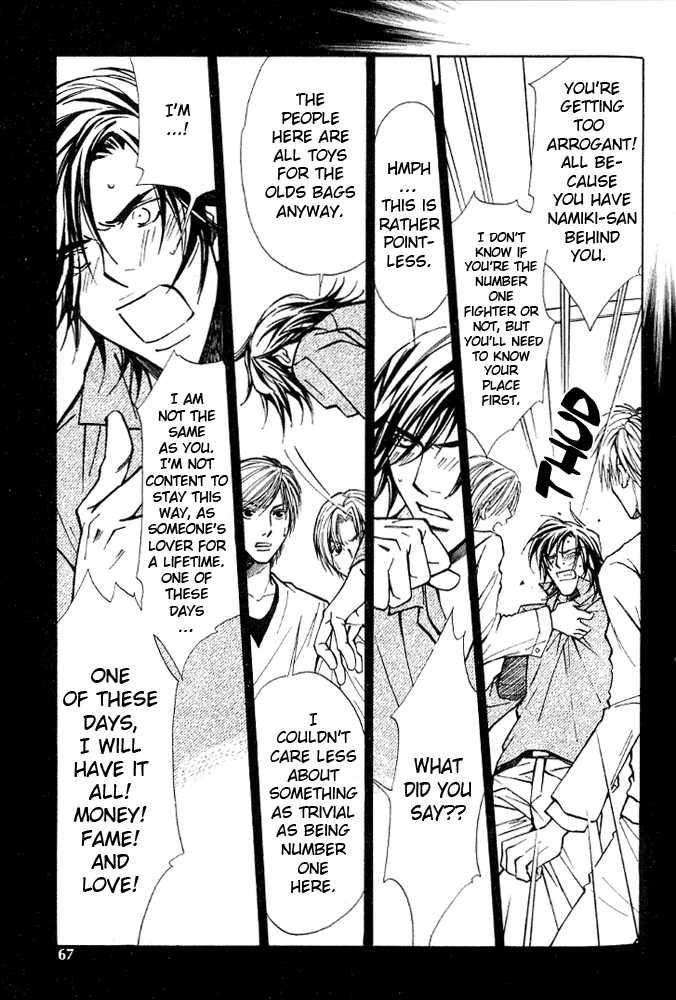 Kishidou Kurabu 3 Page 3