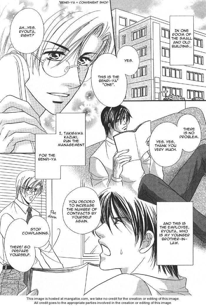 Koi ni Oboreru Houkago 6 Page 3