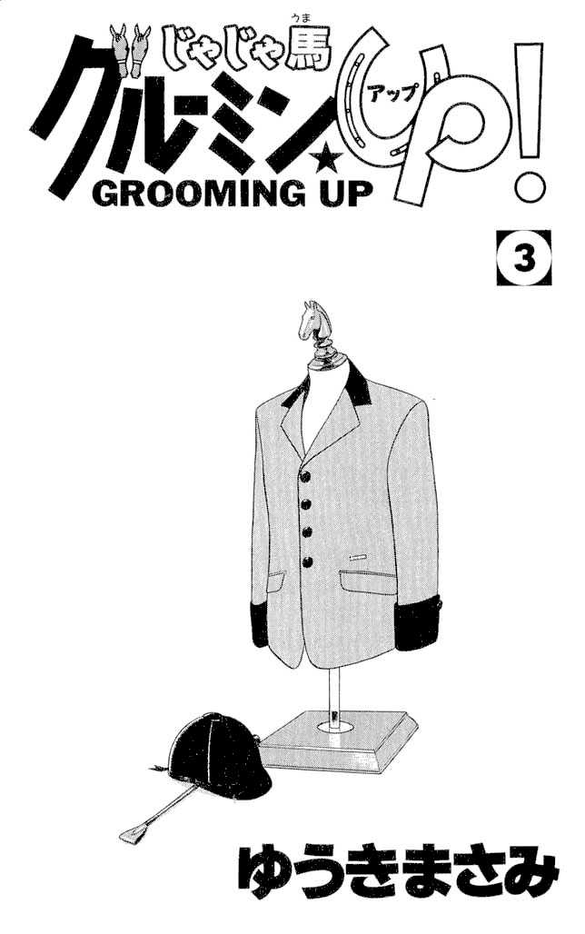 Ja Ja Uma Grooming UP! 20 Page 2