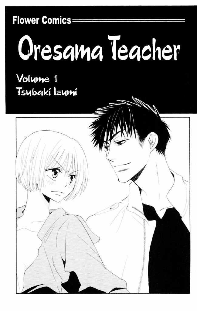Oresama Teacher 1 Page 3