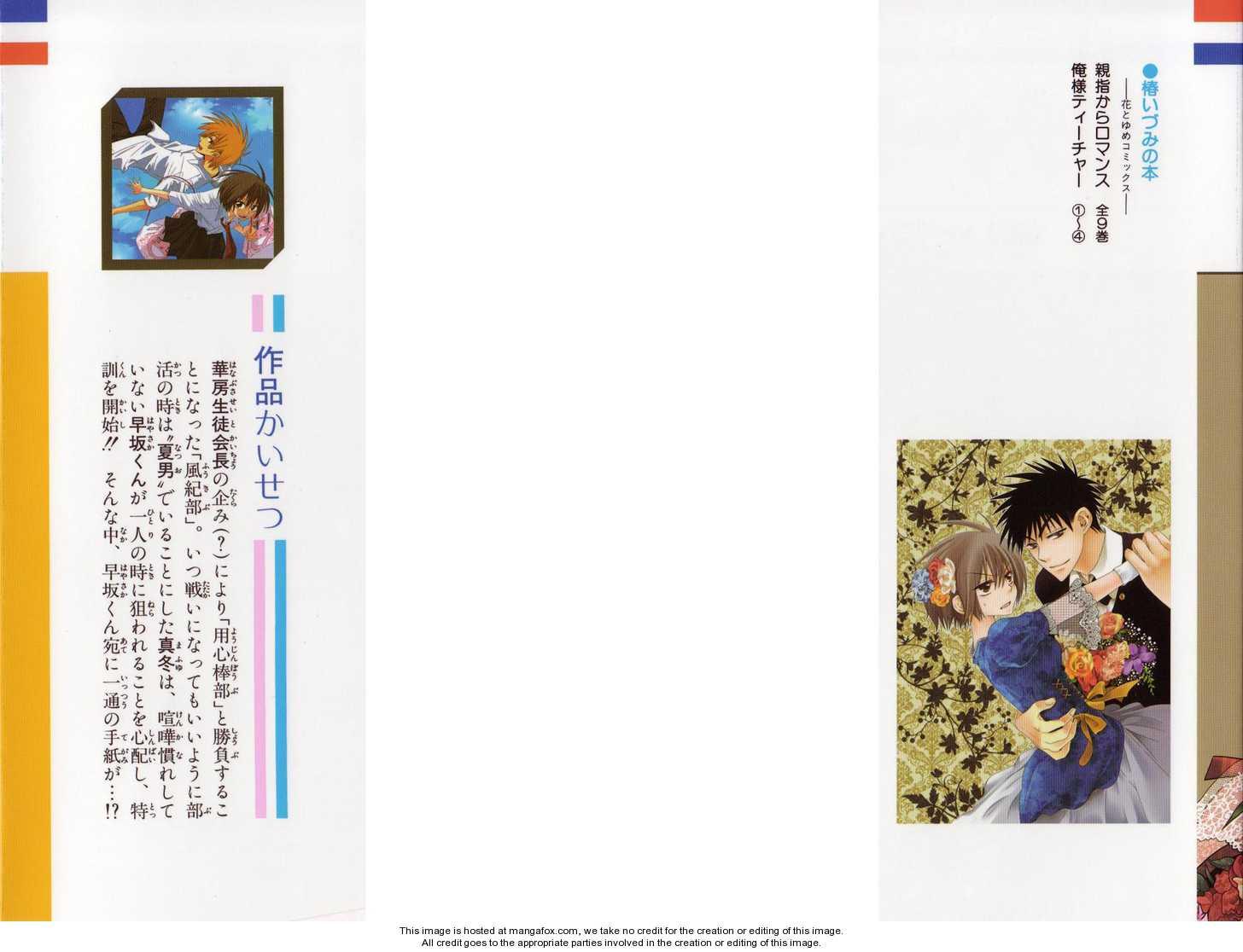 Oresama Teacher 18 Page 3