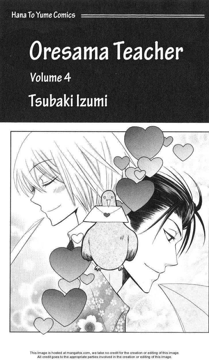 Oresama Teacher 18 Page 4