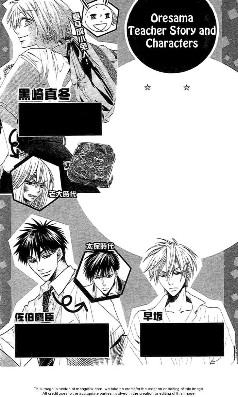 Oresama Teacher 24 Page 2