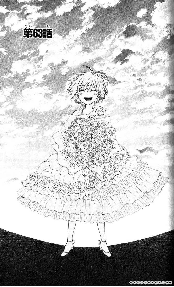 Oresama Teacher 63 Page 1