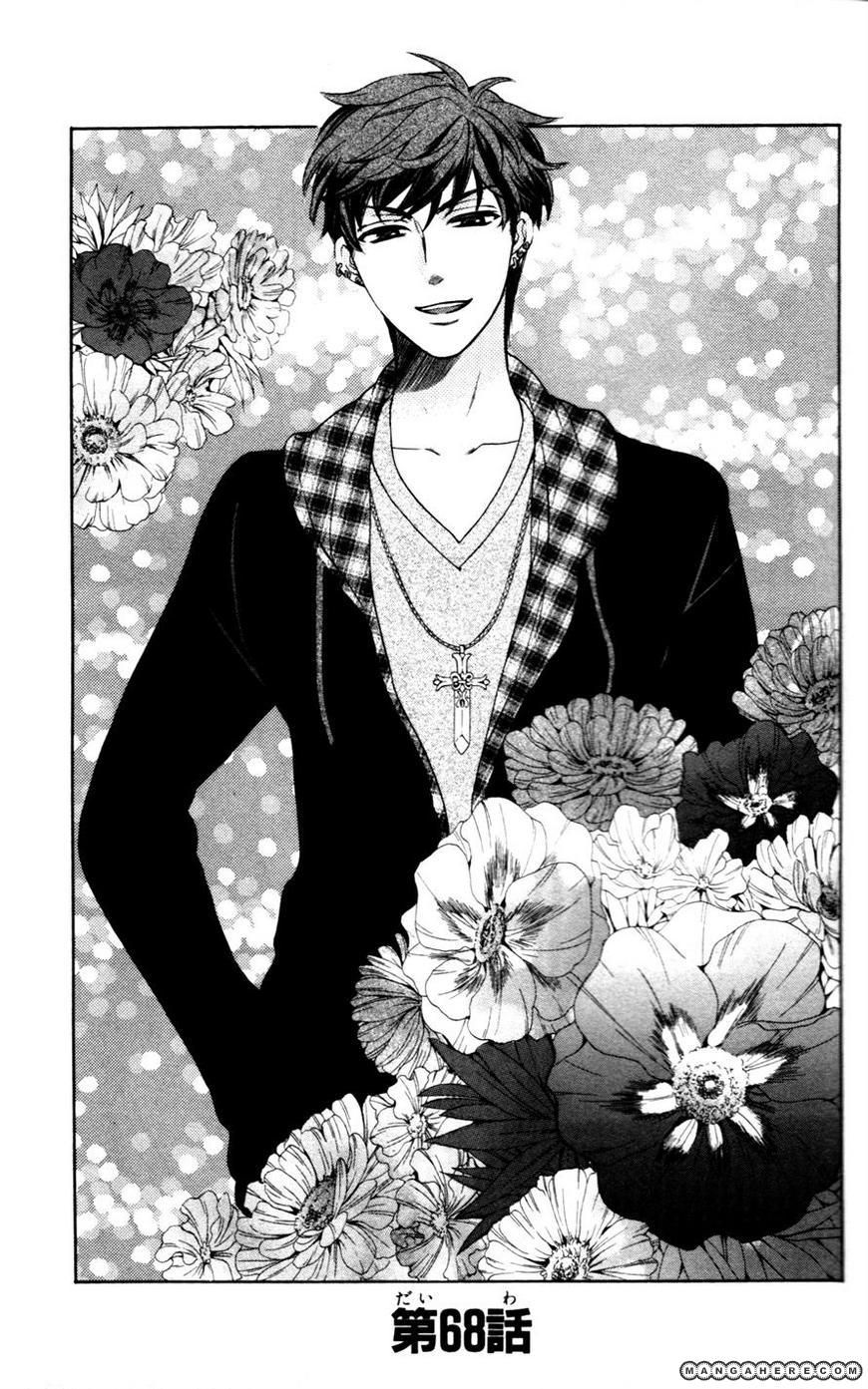 Oresama Teacher 68 Page 2