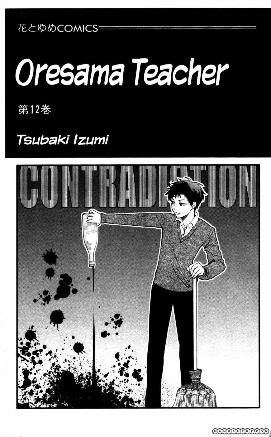 Oresama Teacher 69 Page 2