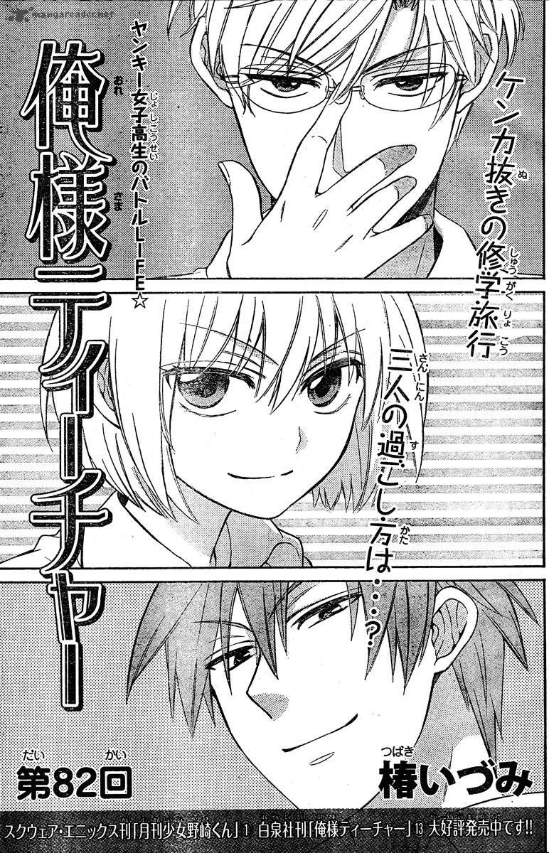 Oresama Teacher 82 Page 2