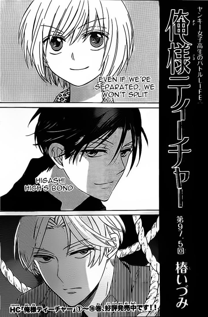 Oresama Teacher 98 Page 1