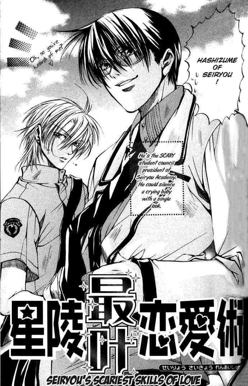 Seiryou Saikyou Monogatari 2 Page 3