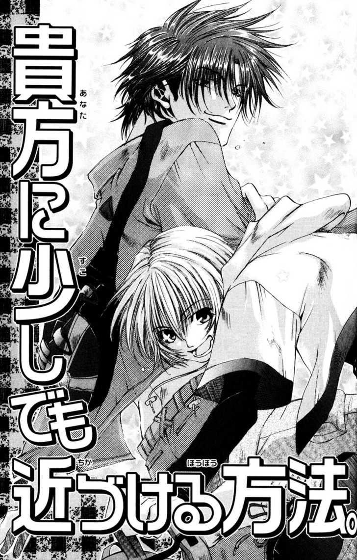 Seiryou Saikyou Monogatari 3 Page 3