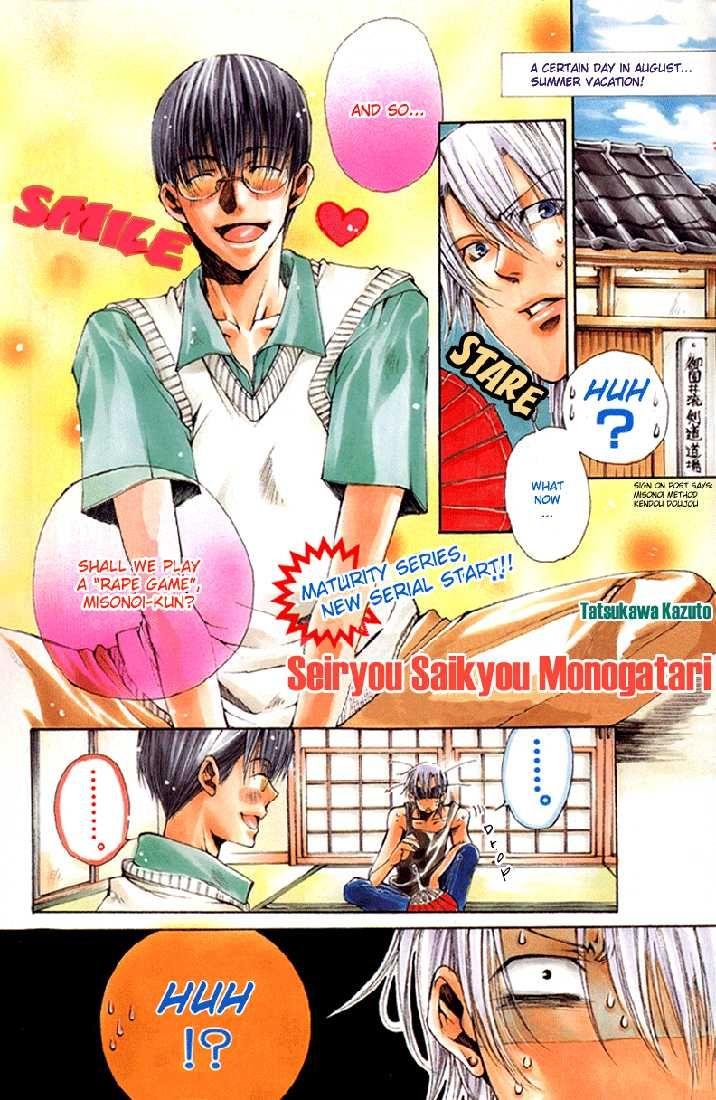 Seiryou Saikyou Monogatari 6 Page 1