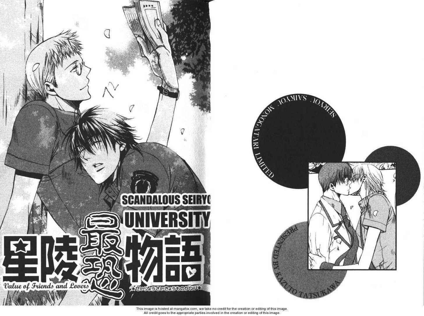Seiryou Saikyou Monogatari 11 Page 1