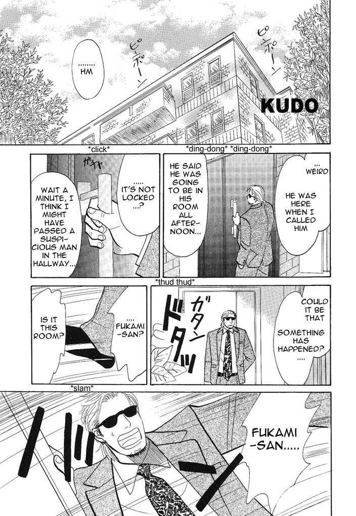Negai Kanae Tamae 8.5 Page 1