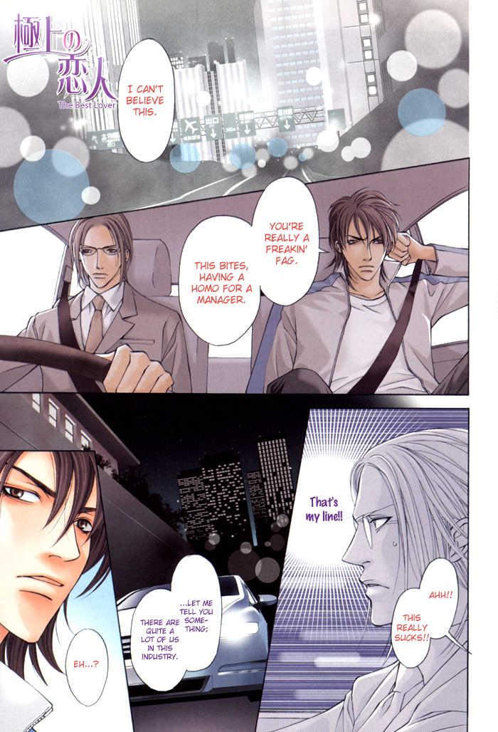 Gokujou no Koibito 2 Page 1