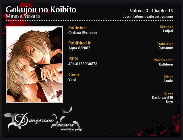 Gokujou no Koibito 15 Page 2