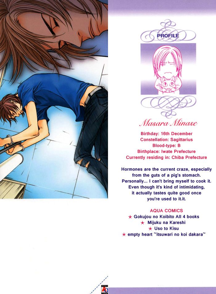 Gokujou no Koibito 15.5 Page 3