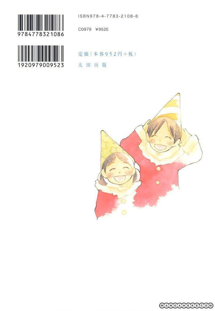 Aoi Hana 31.5 Page 3