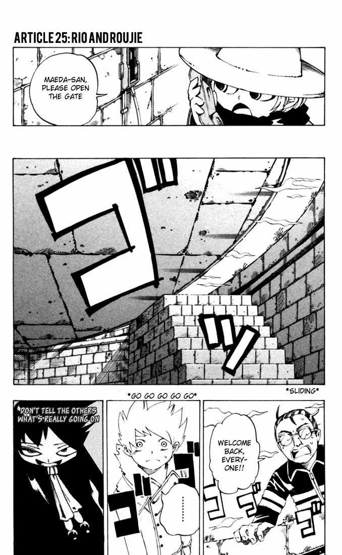 Muhyo to Rouji 25 Page 1