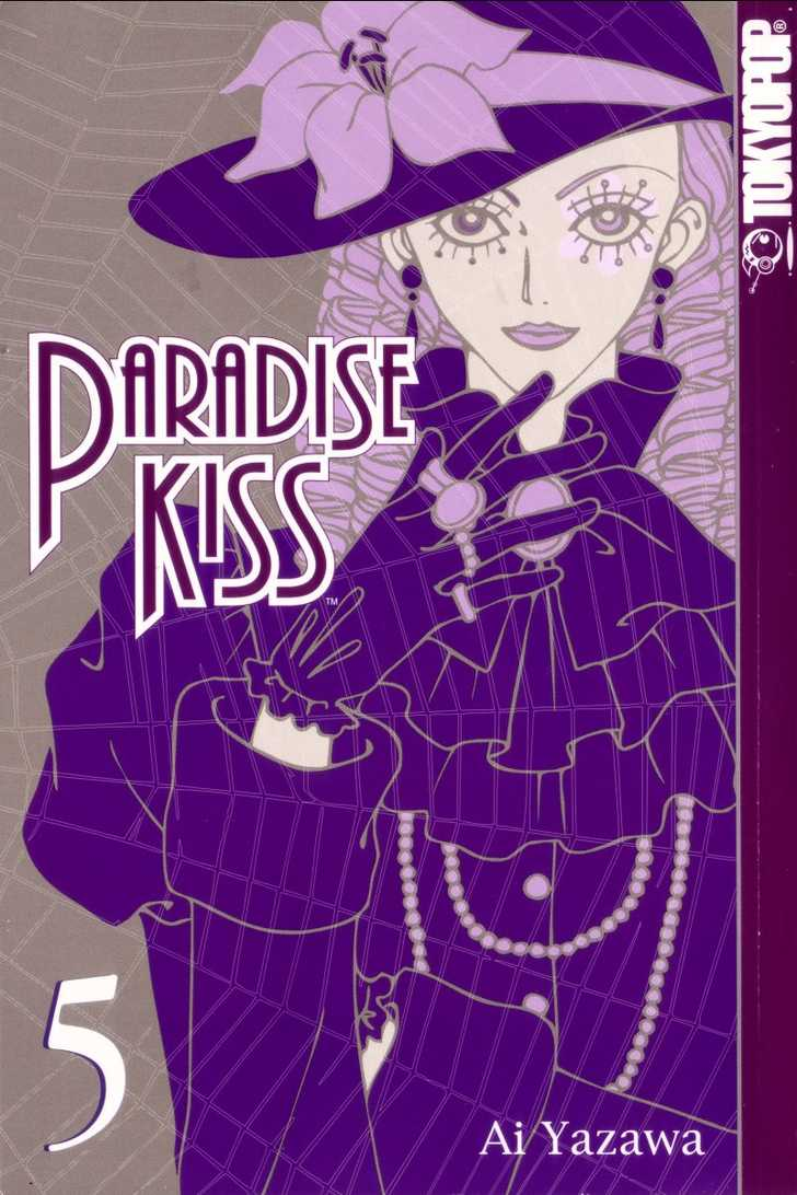 Paradise Kiss 17 Page 1