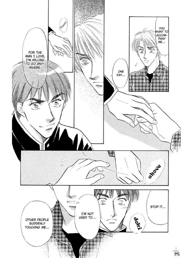 Soshite Boku wa Tohou ni Kureru 3 Page 1