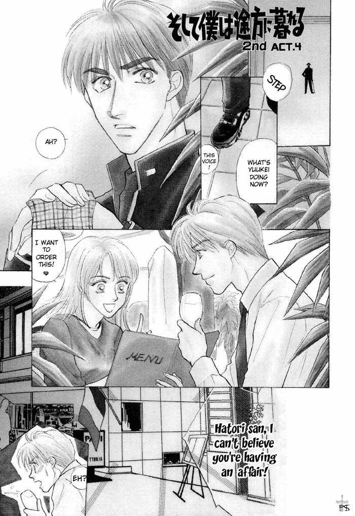 Soshite Boku wa Tohou ni Kureru 4 Page 1