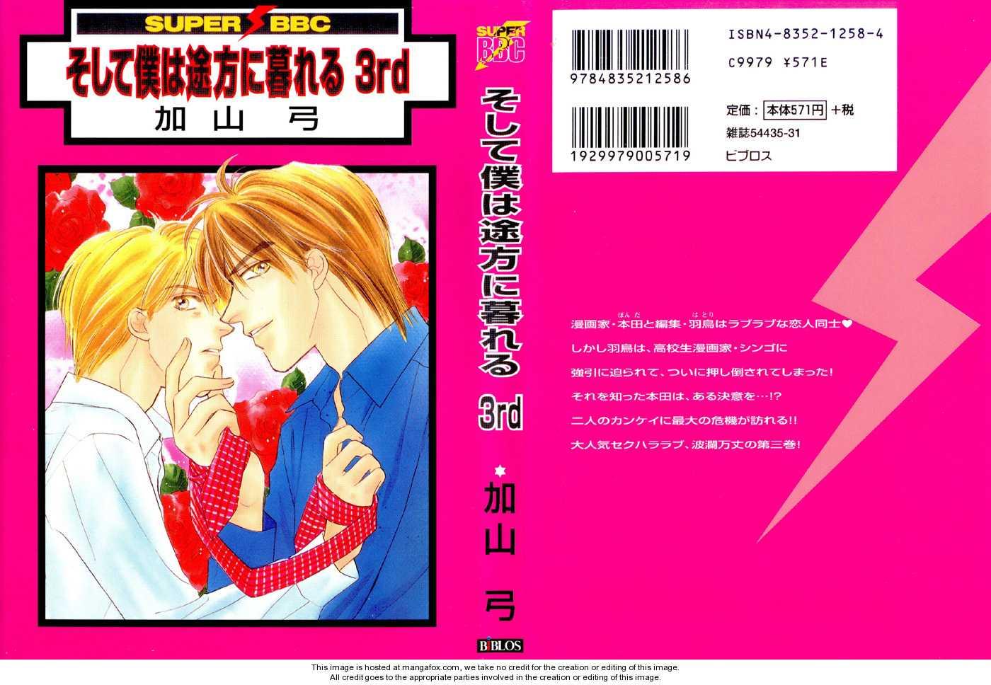Soshite Boku wa Tohou ni Kureru 1.2 Page 1