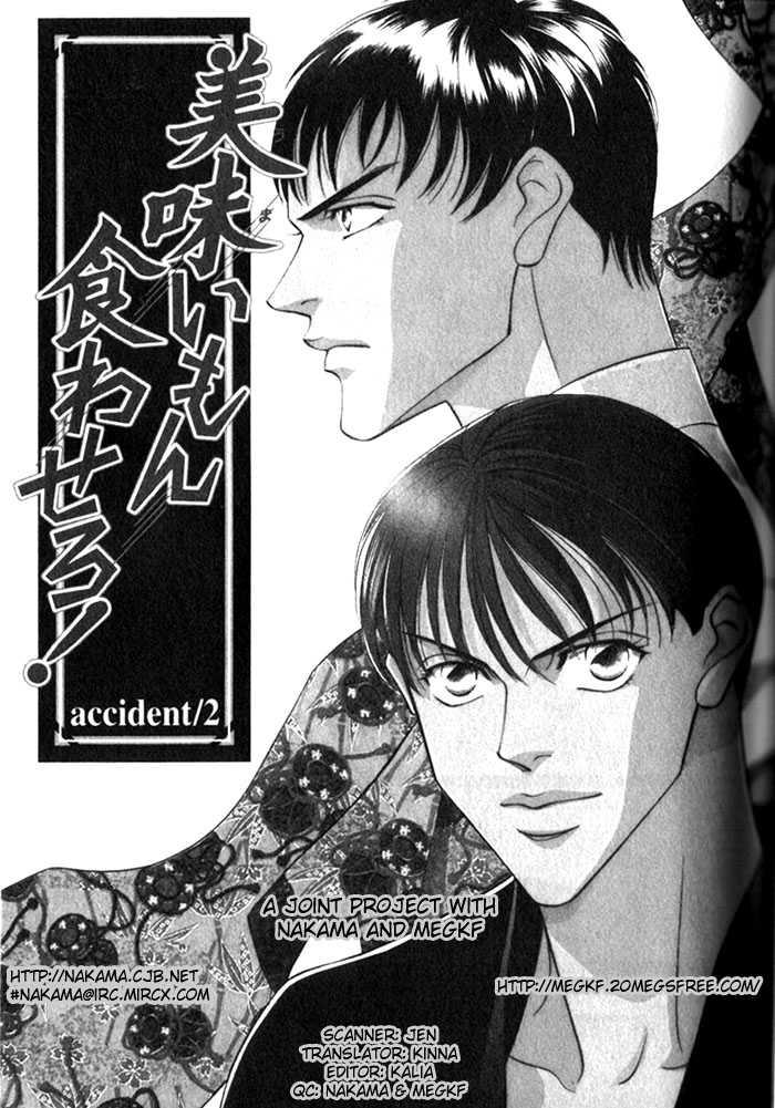 Umaimon Kuwasero! 2 Page 1