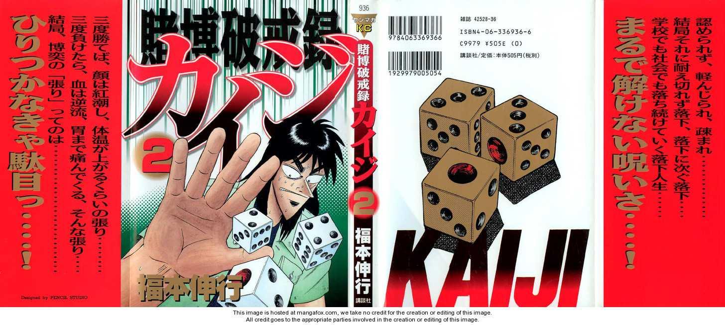 Kaiji 12 Page 1