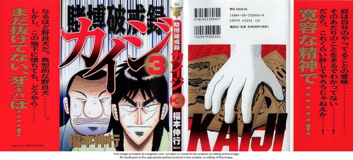 Kaiji 24 Page 1