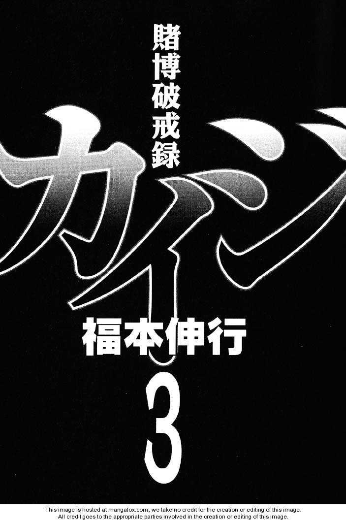 Kaiji 24 Page 3