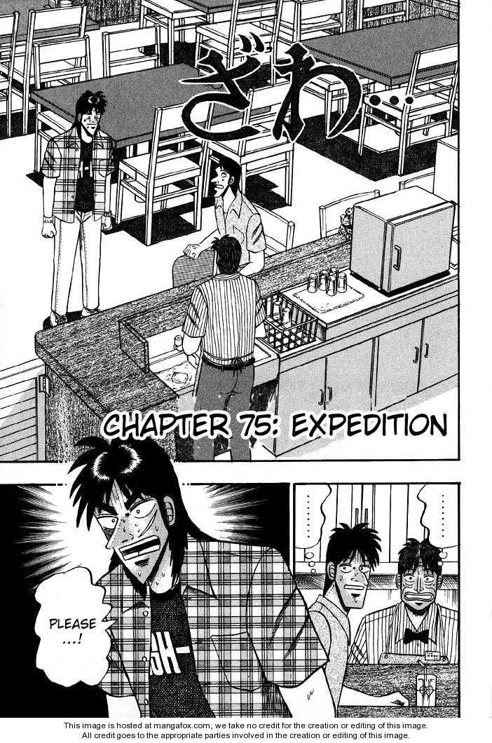 Kaiji 75 Page 1