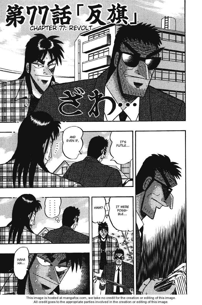 Kaiji 77 Page 1