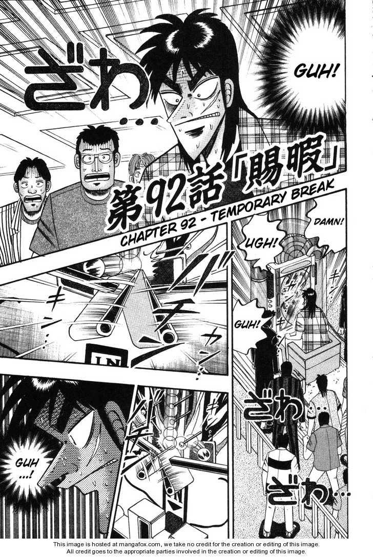 Kaiji 92 Page 1