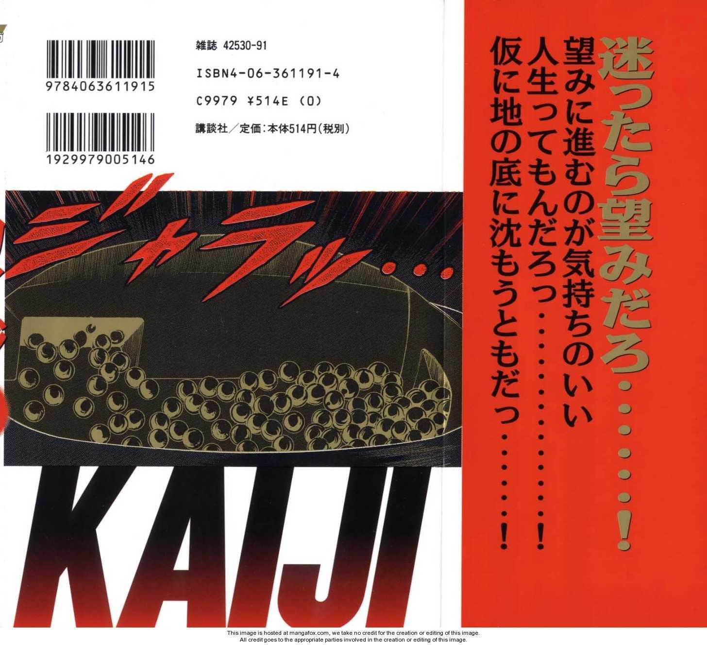 Kaiji 108 Page 1