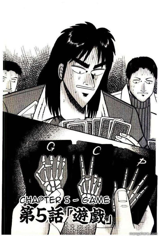 Kaiji 5 Page 1