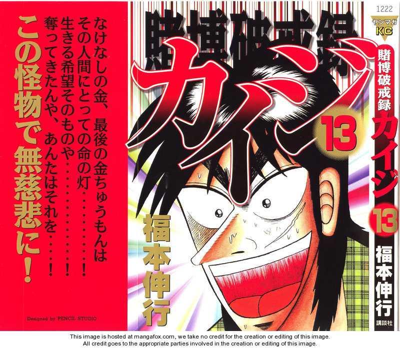 Kaiji 126 Page 1