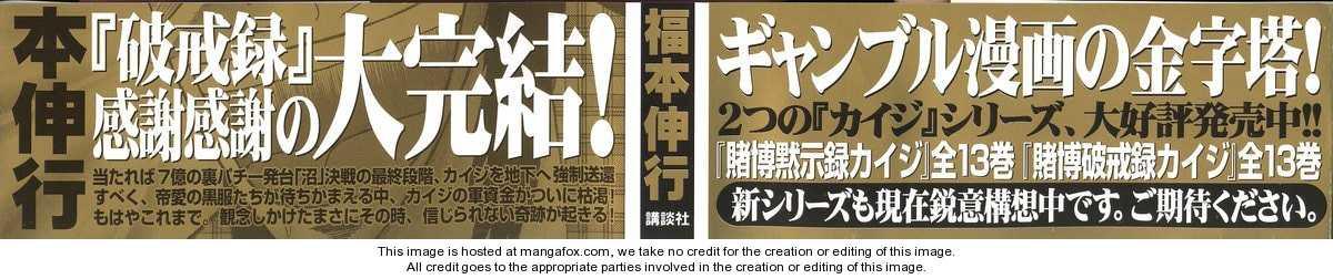 Kaiji 126 Page 3
