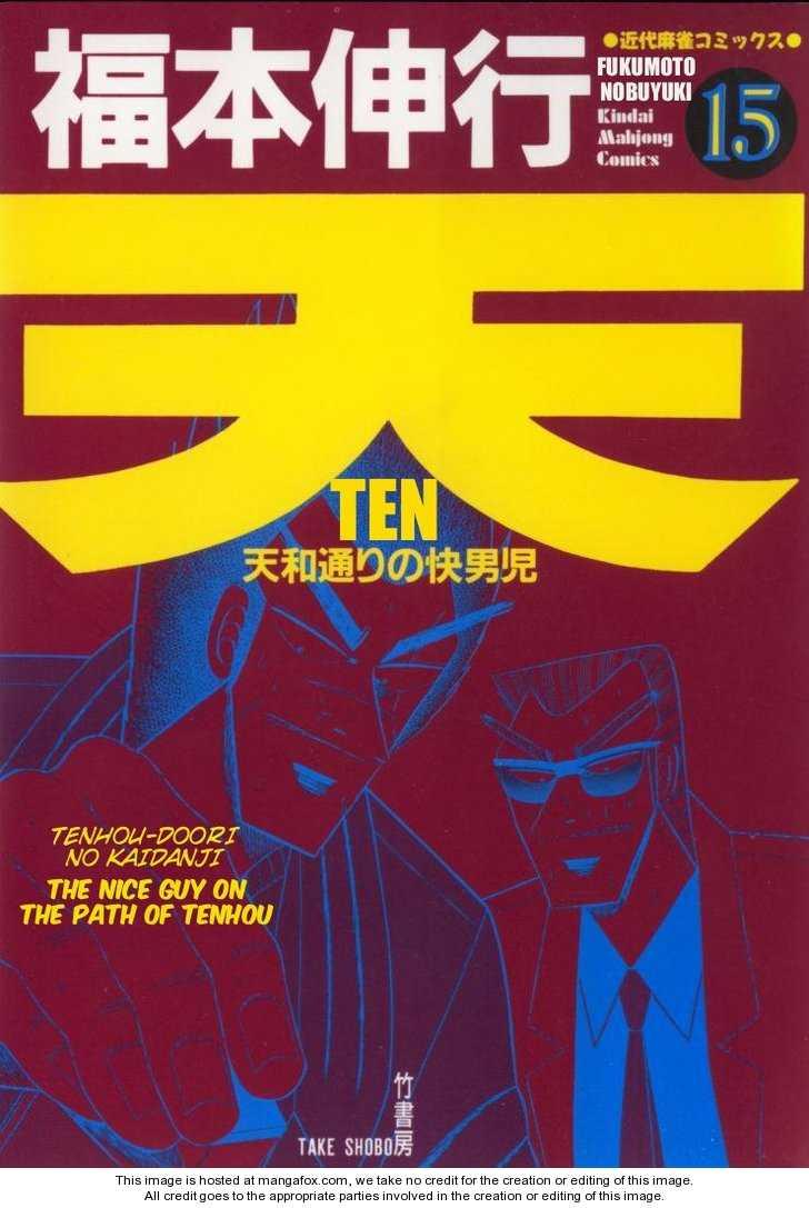 Ten - Tenna Toori no Kaidanji 129 Page 1