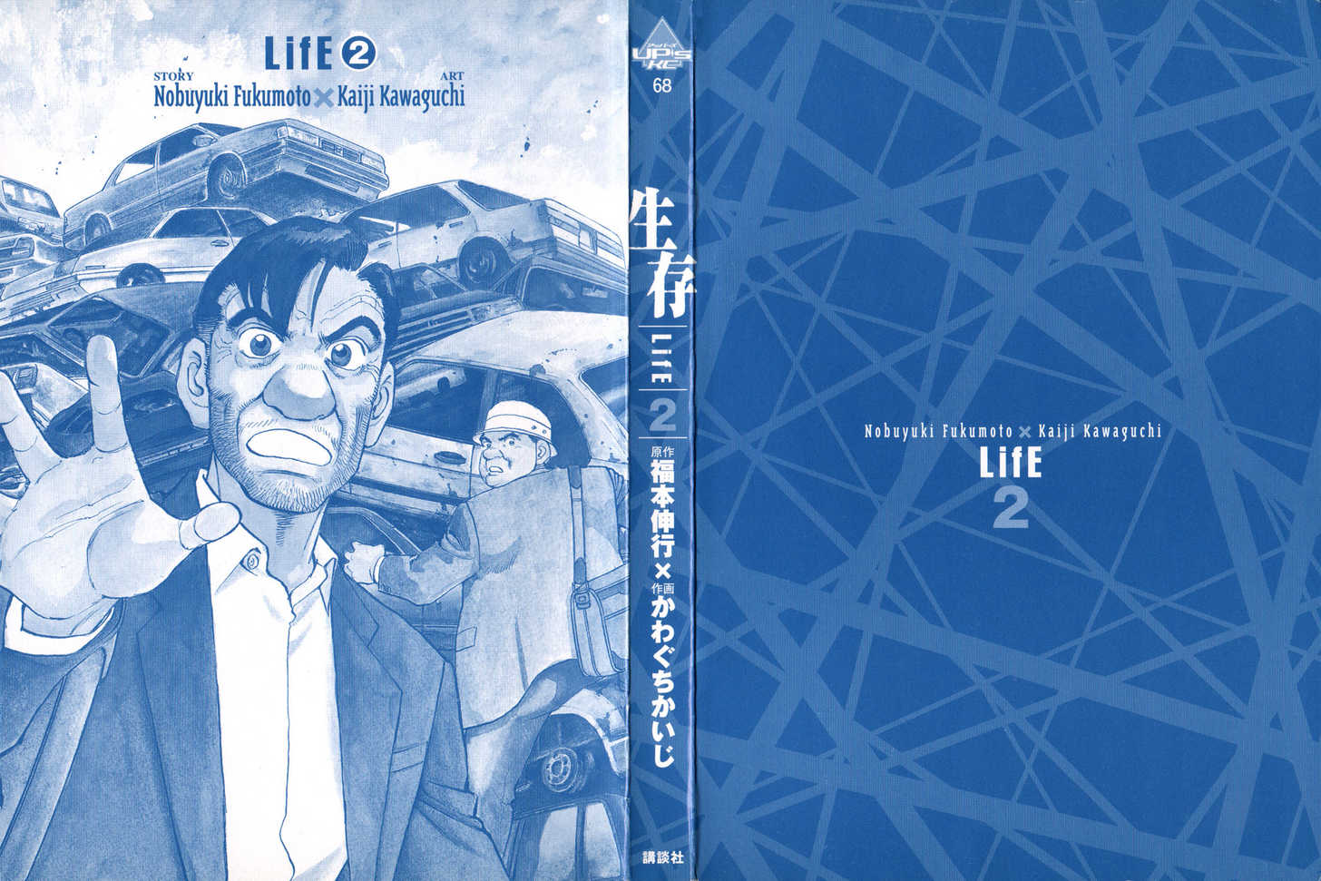 Seizon - Life 9 Page 2