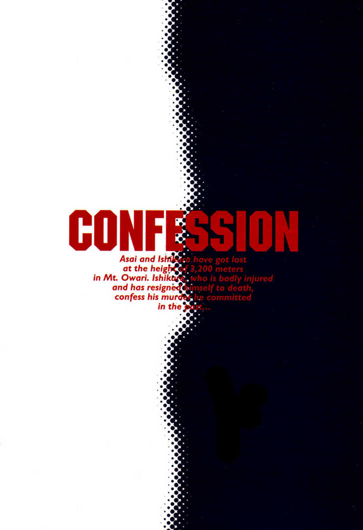 Confession (KAWAGUCHI Kaiji) 0.1 Page 3