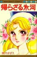 Kaerazaru Hyouga 0.1 Page 2
