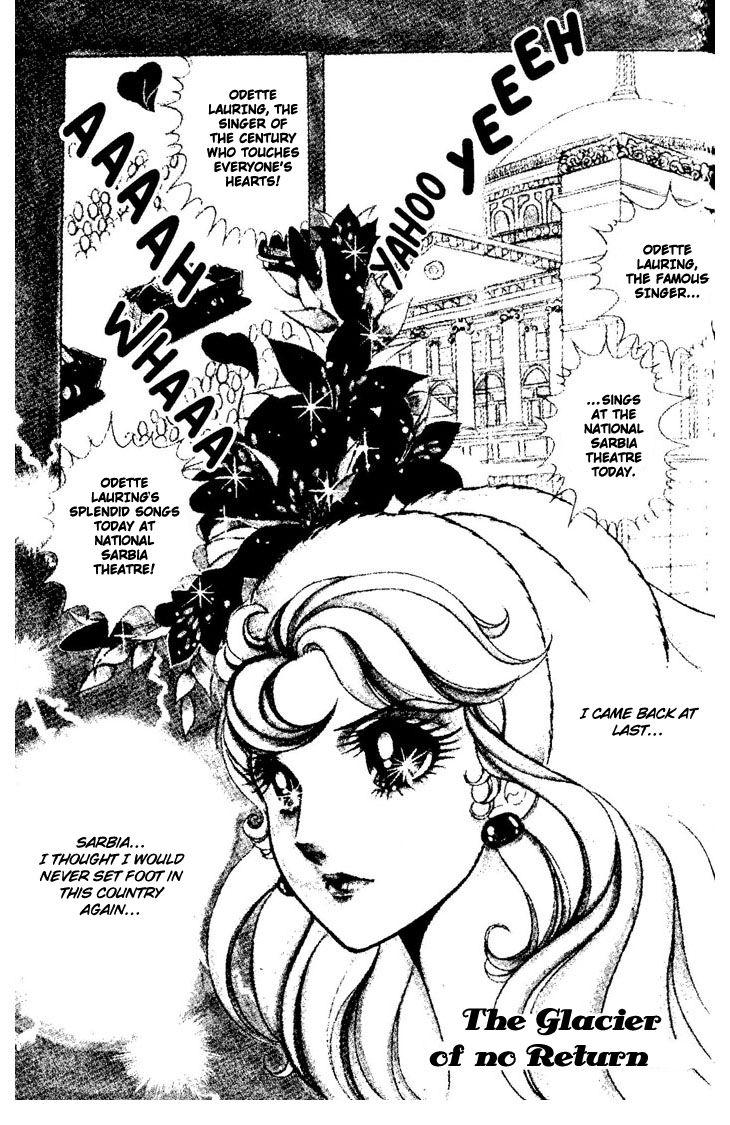 Kaerazaru Hyouga 1 Page 3