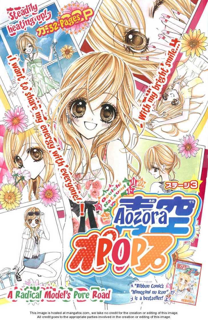 Aozora Pop 3 Page 3